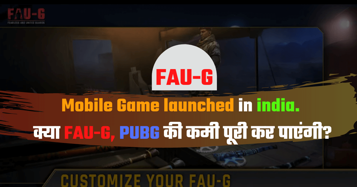 faug release date in India क्या FAU-G, mobile game PUBG की कमी पूरी कर पाएंगी (1)